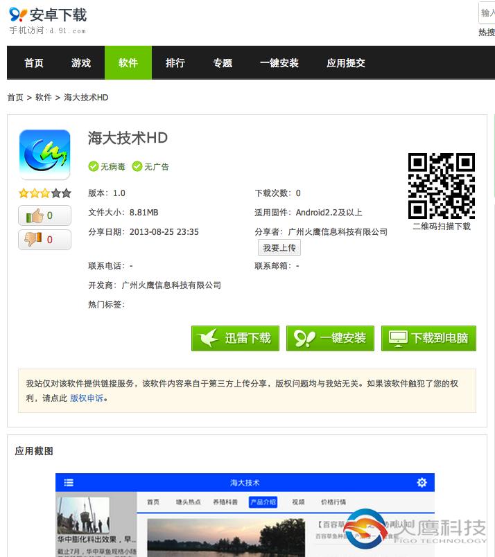 91助手下载地址-火鹰科技-figo.cn