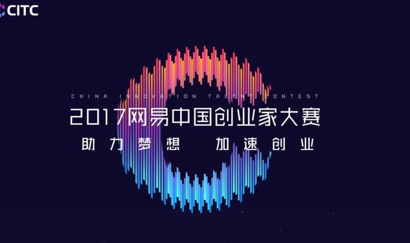 网易中国创业家大赛广州赛区十强新鲜出炉,2家出自火鹰科技之手