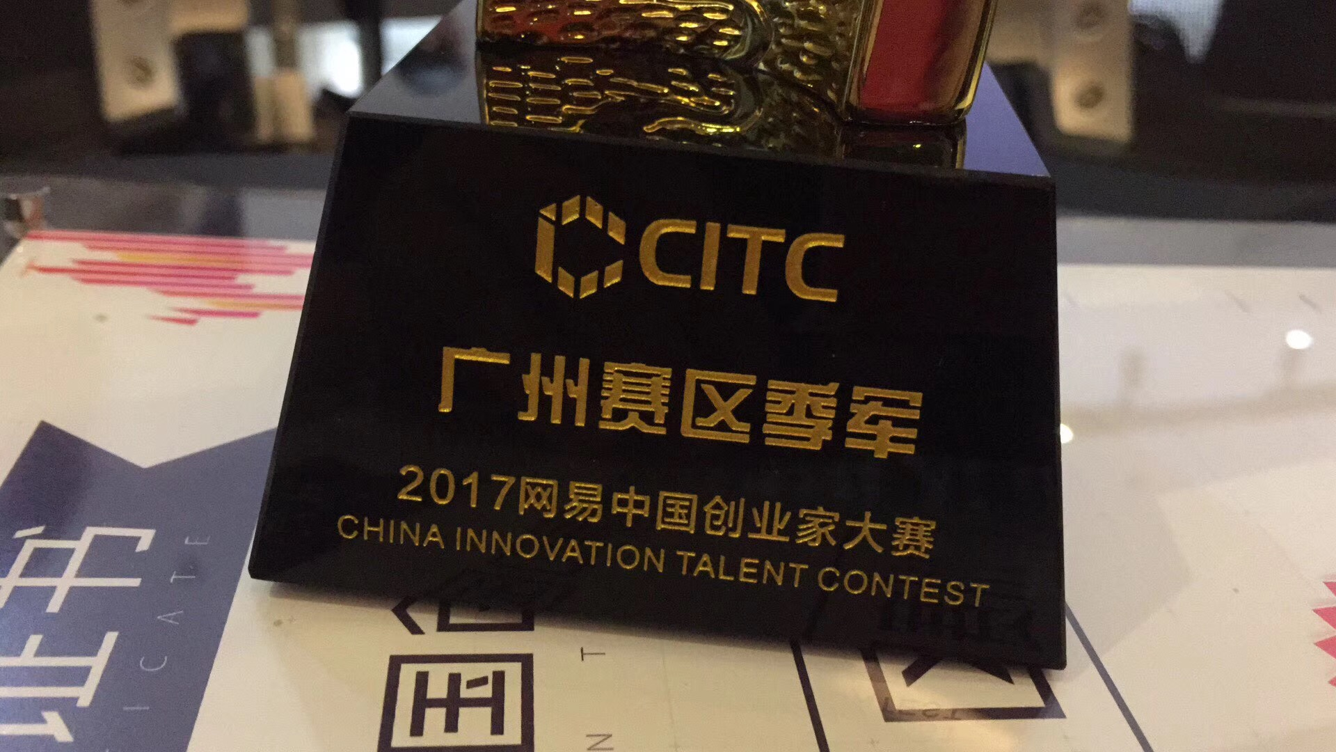 网易中国创业家大赛广州赛区盛大开幕,火鹰·利是说团队获季军
